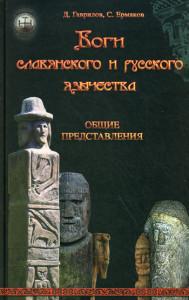 01746085_cover-elektronnaya-kniga-dmitriy-gavrilov-bogi-slavyanskogo-i-russkogo-yazychestva-obschie-predstavleniya